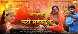 """B4U brings World Television Premiere, """"Ashirvad Chhathi Maiya Ke"""""""