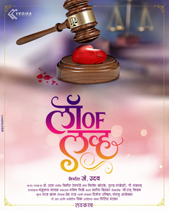 First look of LAW OF LOVE Launched Digitally during CORONA pandemic
