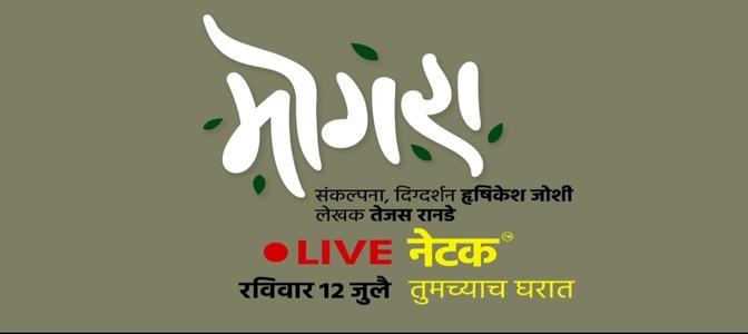 Mogra, the first ever Marathi 'Netak' (live internet play) on Sunday, July 12