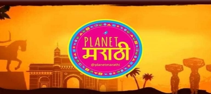 Planet Marathi OTT to release 10 new web series