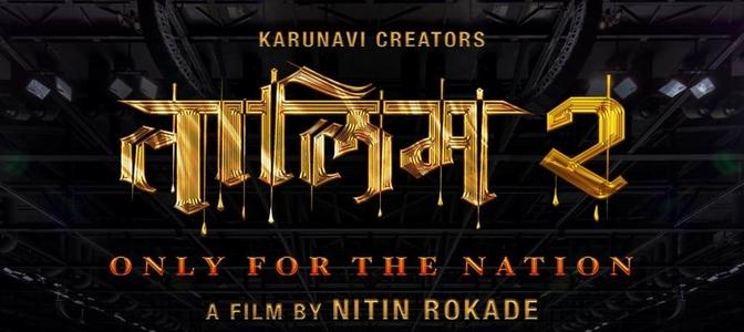 Director Nitin Rokade's next TALEEM 2 teaser poster unveiled