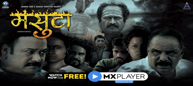MX Players Marathi film MASUTA is a mirror of society