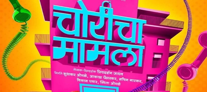 Marathi film CHORI CHA MAMLA 2 will also be made in five languages