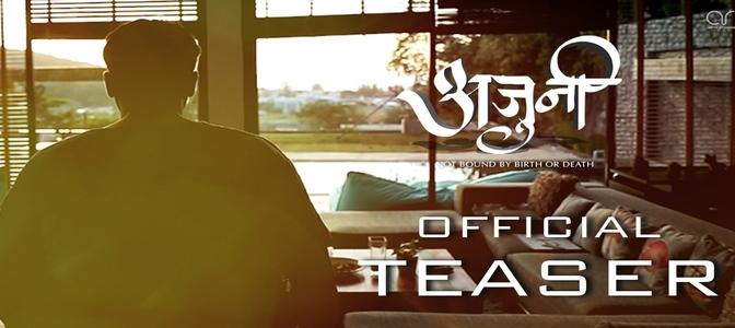 Director Sakar Raut's AJooNI teaser launched on social media