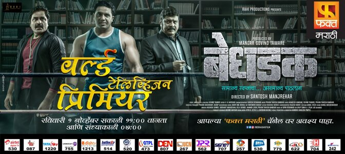 World Premiere of action packed BEDHADAK on Fakt Marathi  1 November 2020
