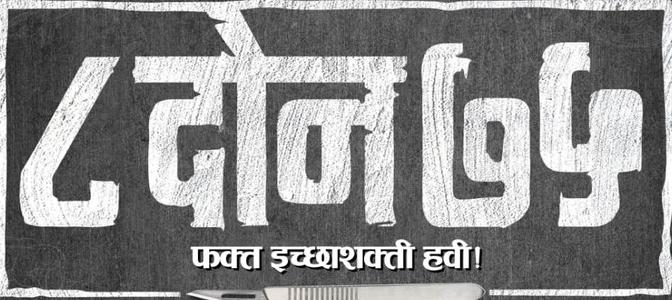Sushrut Bhagwat's 8 DON 75 teaser poster released