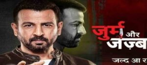 Shemaroo TV's original production 'Jurm aur Jazbaat' promises to be an exciting crime thriller