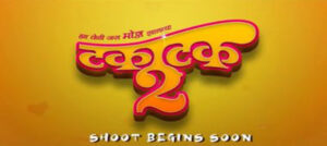 Be ready to welcome Milind Kavade's TAKATAK 2
