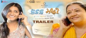 The OHO Originals Show Kadak Meethi to Stream on 20th May