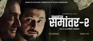 MX Player drops the trailer of Samantar 2